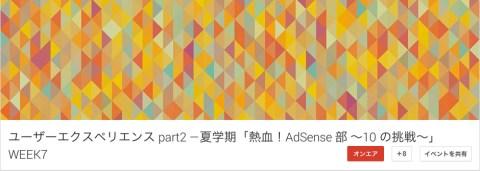 ユーザーエクスペリエンス part2 夏学期 熱血 AdSense 部 10 の挑戦 WEEK7