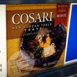 化学調味料不使用の創作韓国料理、COSARI NEW KOREAN TABLE TOKYOに行ってきました