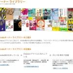 Amazonプライム会員が毎月1冊好きな本を無料で読める、Kindleオーナー ライブラリーを利用しよう