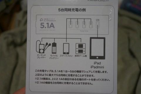 PLANEX テーブルタップ型USB充電器 002