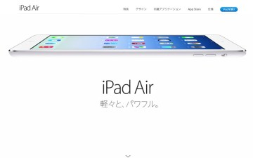 iPad AirとiPad mini Retinaディスプレイモデルが発表になったのでどっちを買ったらよいのでしょうか