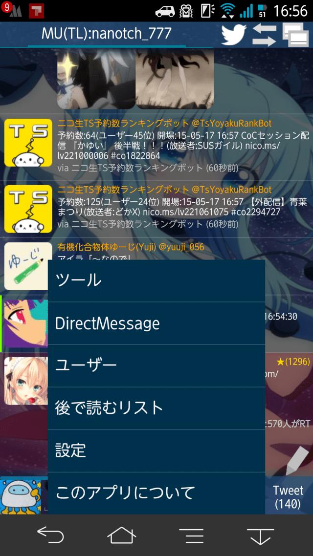 Screenshot_2015-05-17-16-56-06