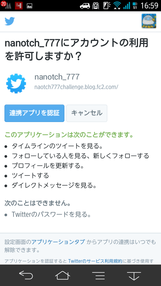 Screenshot_2015-05-17-16-59-15