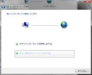 Set_dialup_03