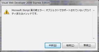 Twitter_widget_error_01
