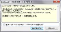 Export_outlook_01
