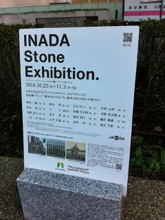 Inada_se_01
