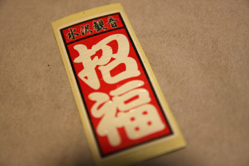 Mizusawa_manju_05