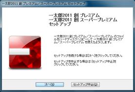 Ichitaro_sou_setup_04