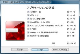 Ichitaro_sou_setup_05