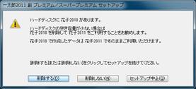 Ichitaro_sou_setup_07