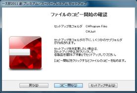 Ichitaro_sou_setup_10