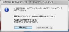 Ichitaro_sou_setup_12
