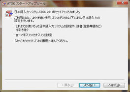 Ichitaro_sou_setup_13