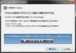 Ichitaro_sou_setup_17