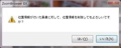 Delete_gps_02