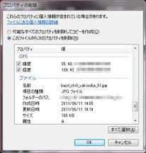 Delete_gps_05