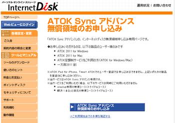 Atoksync_04