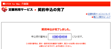 Atok_mac_22