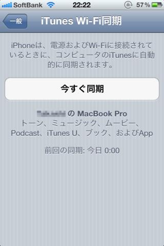 Wifi_sync_01