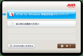 Atok_passport_16