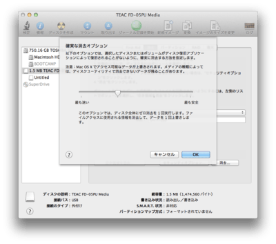 Disk_utility_04