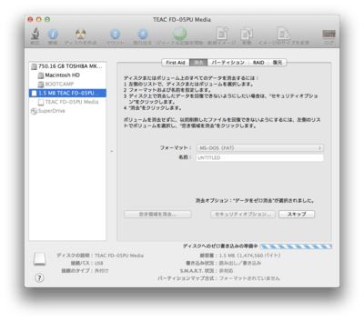 Disk_utility_06