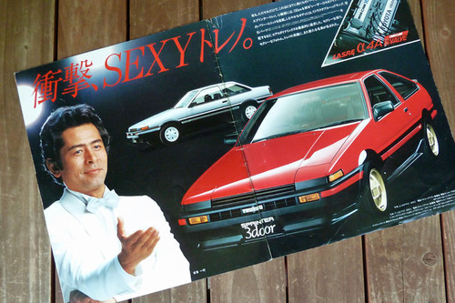 Ae86_catalogue_02