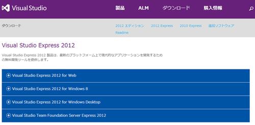 Visual_studio_express_2012_01