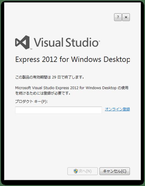 Visual_studio_express_2012_07