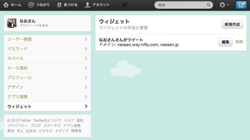 Twitter_tl_02