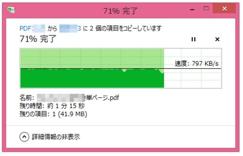 Windows_8_explorer_04