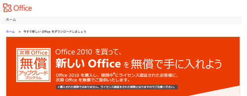 Office_2013_upgrade_01
