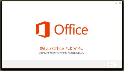 Office_2013_upgrade_11