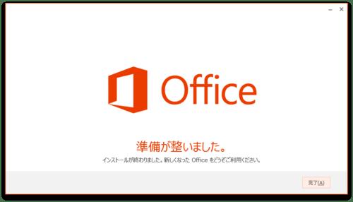 Office_2013_upgrade_17