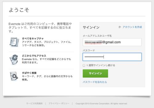 Evernote_password_03
