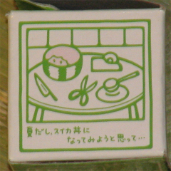 Yoshiboo_04