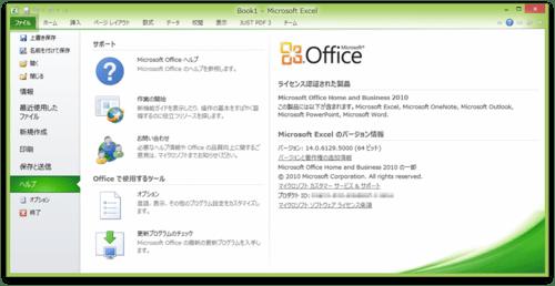 Office_version_01