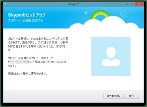 Messenger_skype_14