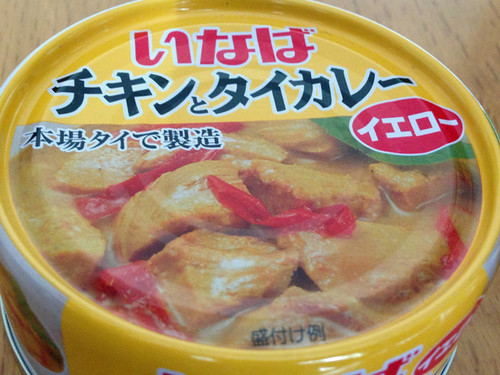 Inaba_thai_curry_02