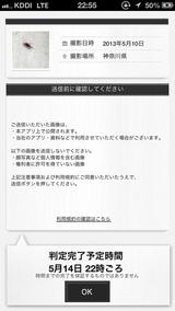 Mushihanteiki_03
