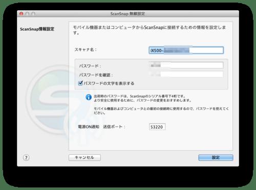Ix500_setup_wifi_09