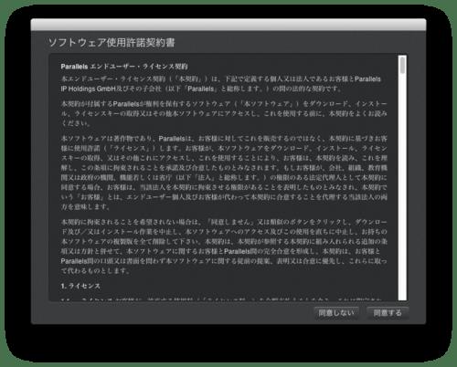 Parallels_desktop_9_03