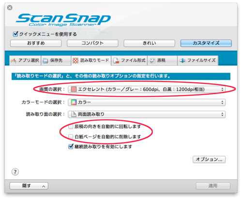 Scansnap_setting_01