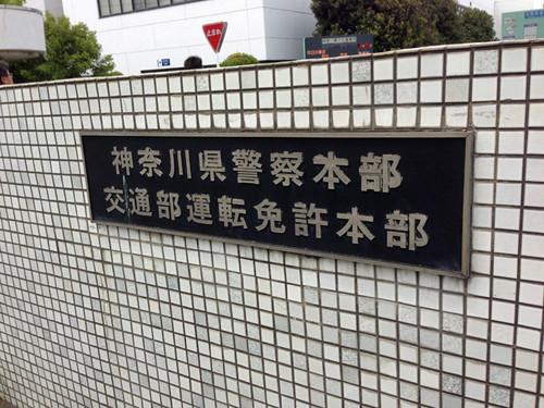License_renewal_01