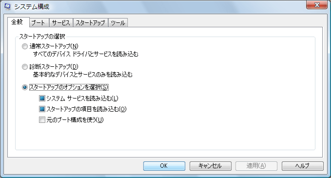 Msconfig_01_2