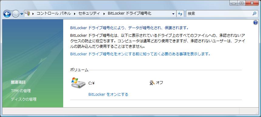 Bitlocker_01