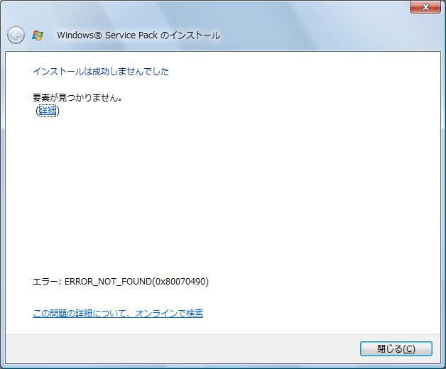 Vista_sp2_03