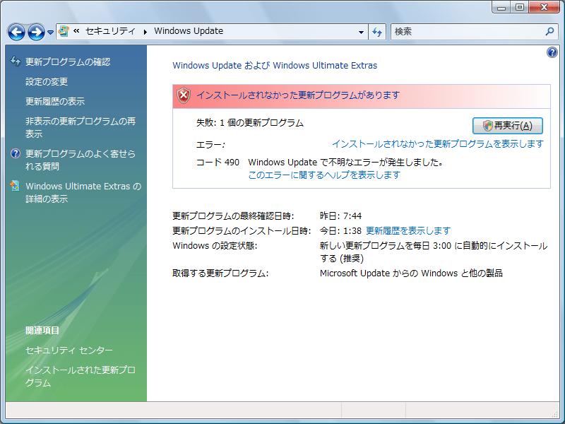 Vista_sp2_04