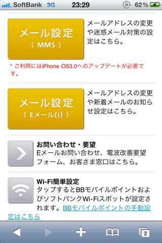 Ny_softbank_01